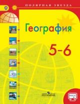 География. 5-6 классы. Учебник. С online поддержкой. ФГОС