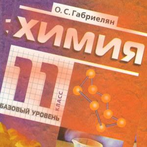 ГДЗ по химии 11 класс Габриелян