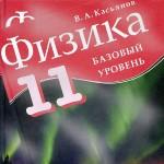 Физика 11 класс Касьянов базовый уровень