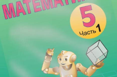 Математика 5 класс Кузнецова Муравьева 2013