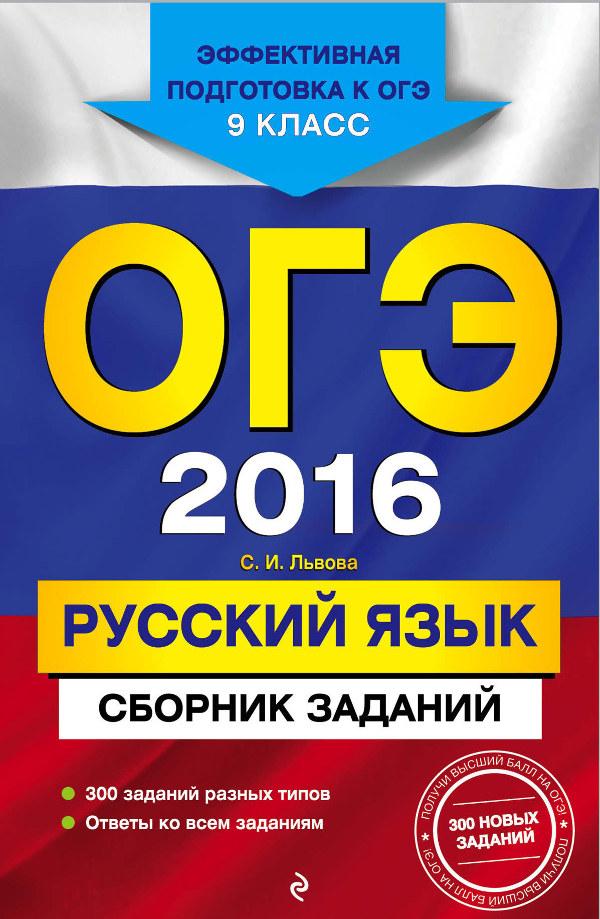 Lvov-test2016-1
