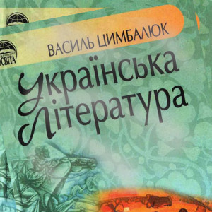 Українська Література Цимбалюк 8 клас