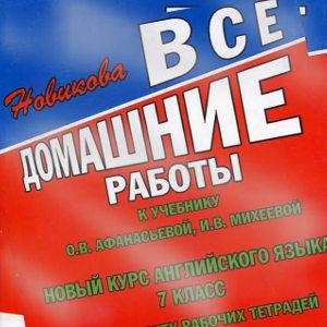 ГДЗ 7 класс Афанасьева