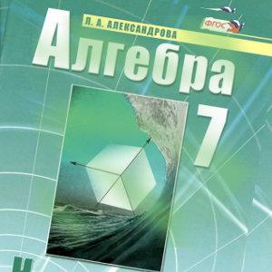 Алгебра класс Александрова контрольные работы учебник онлайн Алгебра 7 класс Александрова