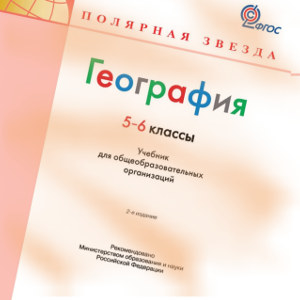 География 5-6 классы Алексеев