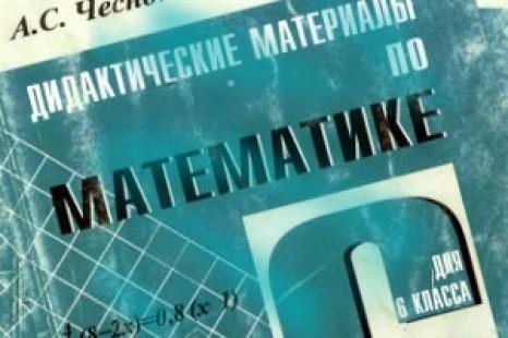 Дидактические материалы Чесноков математика 6 класс