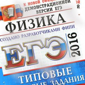 ЕГЭ-2016 Физика, тестовые задания Демидова