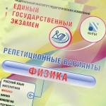 ЕГЭ Физика Гиголо репетиционные варианты 2016