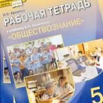 Обществознание Рабочая тетрадь 5 класс Хромова 2016