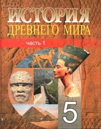 История древнего мира 5 класс Кошелев - учебник онлайн