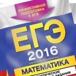 ЕГЭ математика Кочагин, тренировочные задания 2016 год