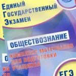ЕГЭ 2016 обществознание Котова Лискова материалы