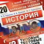ЕГЭ 2016 История Курукин, 20 вариантов