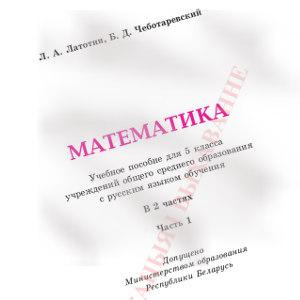 Математика 5 класс Латотин