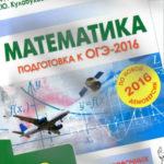 Математика 9 класс Подготовка к ОГЭ-2016 40 тренировочных вариантов Лысенко