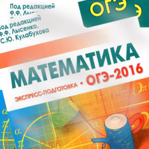 Лысенко математика ОГЭ 2016
