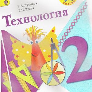 Смотри Технология 2 класс Лутцева