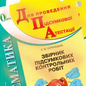 Збірник контрольних робіт 4 клас, Оляницька