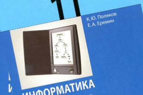 Информатика 11 класс Поляков