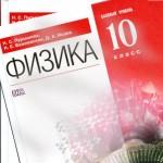 Физика 10 класс Базовый уровень Пурышева 2016