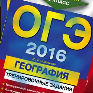 ОГЭ 2016 география Соловьева