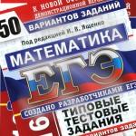 ЕГЭ 2016 Математика 50 вариантов Ященко