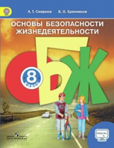 Основы безопасности жизнедеятельности. 8 класс. Учебник. С online поддержкой. ФГОС
