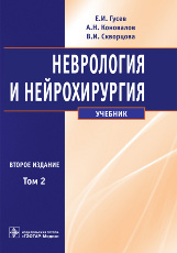 Неврология и нейрохирургия. В 2-х томах. Том 2