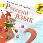 Читать Канакина русский язык 2 класс, 2016 2 части