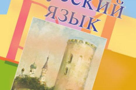 Русский язык 6 класс Мурина 2015