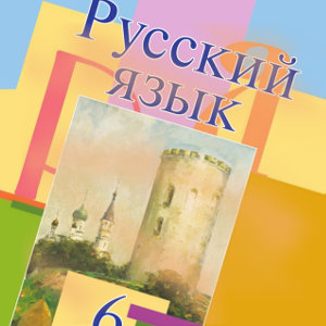 ГДЗ Русский язык 6 класс Мурина