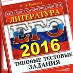 ЕГЭ 2016 Литература Ерохина, тестовые задания