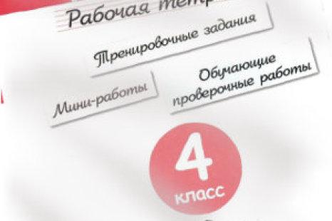 Гдз по русскому языку 2 Класс Ладыженская 2 Часть Канакина Рабочая Тетрадь