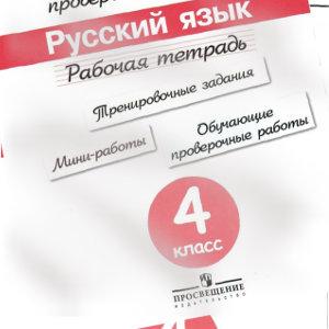 Русский язык Рабочая тетрадь 4 класс Кузнецова
