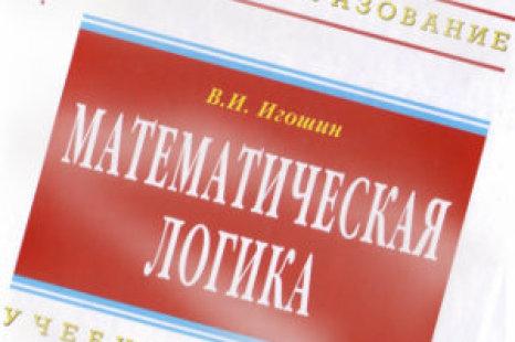 Читать Математическая логика Игошин 2016