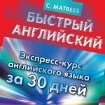 Быстрый английский Матвеев, 30 дней, 2016