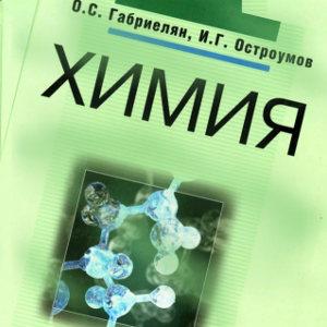 ГДЗ Химия 9 класс Габриелян онлайн