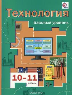 Технология. 10-11 классы. Базовый уровень. Учебник. ФГОС