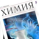 Читать Химия 8 класс Габриелян, 2016
