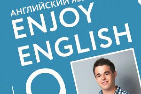 Читать Английский язык 9 класс Биболетова ГДЗ 2016