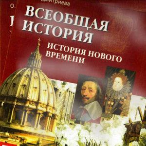 учебник дмитриева история 7 класс