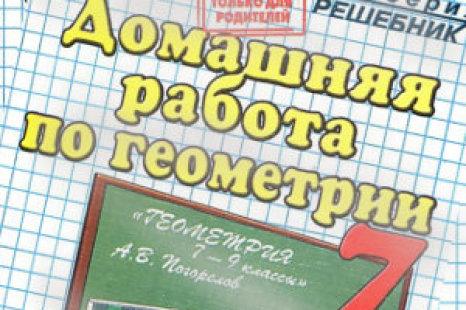 ГДЗ Погорелов 7 класс геометрия 2016 решебник