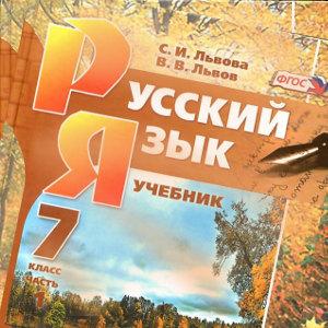 Решебник Львова русский язык 7 класс