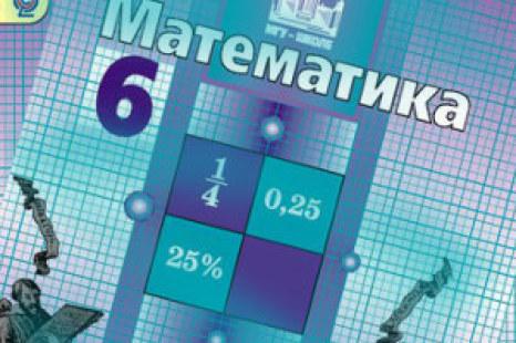 Читать Математика 6 класс Решетников 2016
