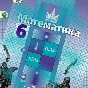 ГДЗ Математика 6 класс Решетников решебник скачать