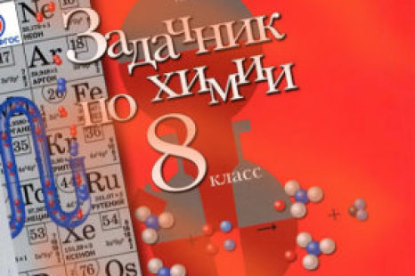 Задачник по химии Левкин Химия 8 класс