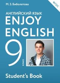 Английский язык. Enjoy English. Английский с удовольствием. 9 класс. Учебник. ФГОС