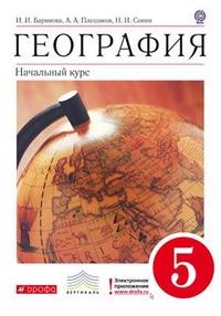 География. Начальный курс. 5 класс. Учебник. Вертикаль. ФГОС