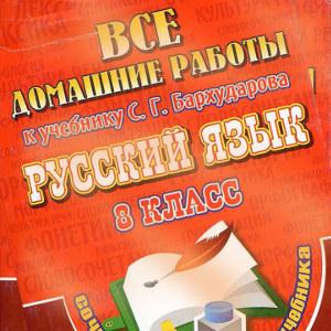ГДЗ по русскому языку 8 класс Бархударов