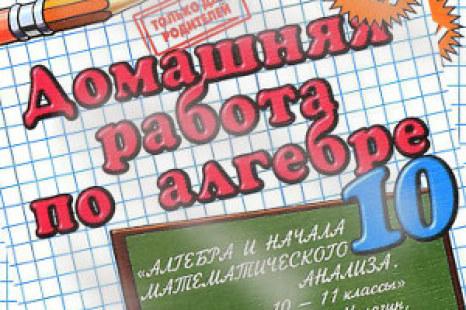 Читать ГДЗ Алгебра 10 класс Колягин Ткачёва 2016